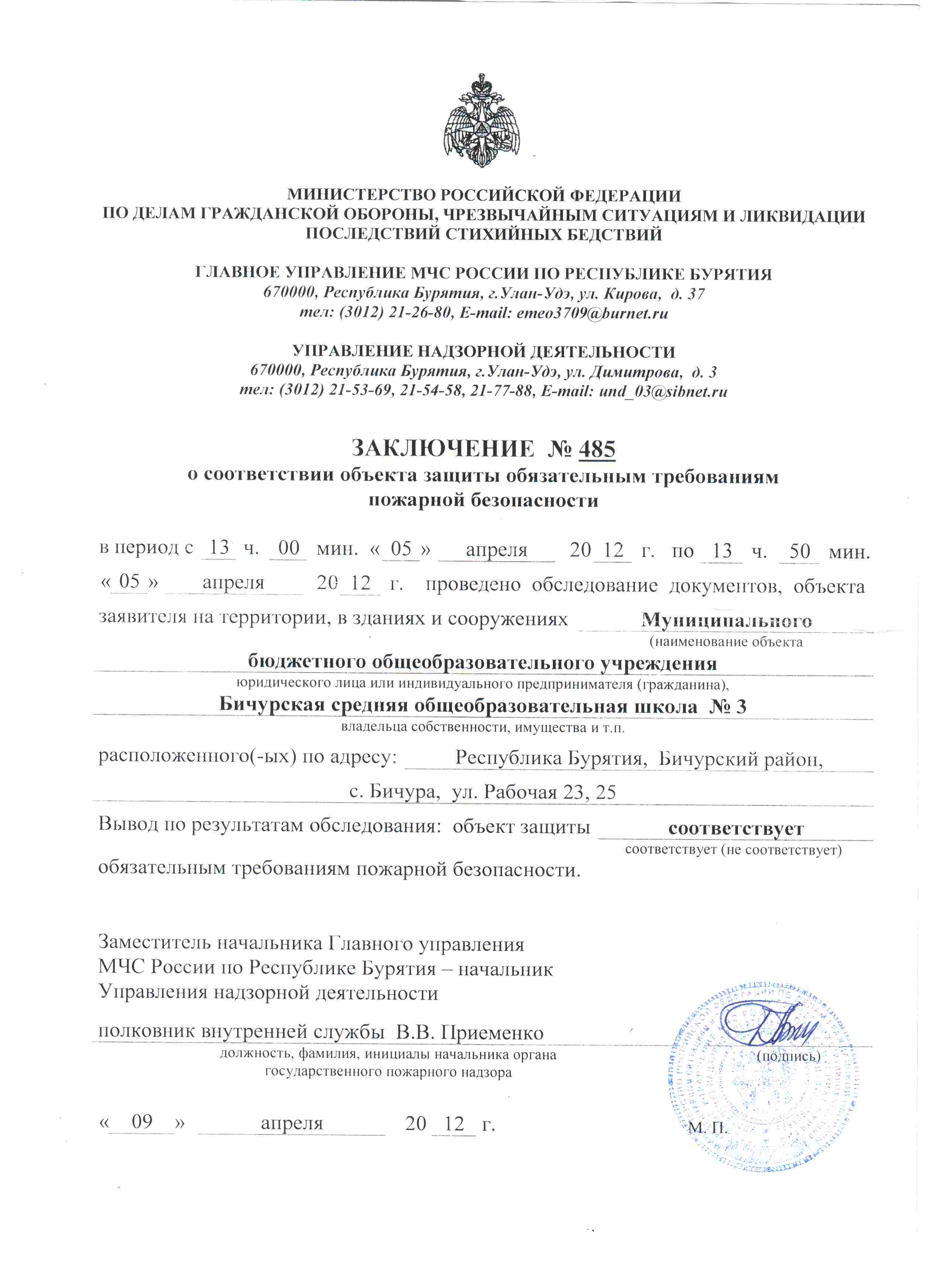 МБОУ Иройская СОШЗаключение по пожарной безопасности.